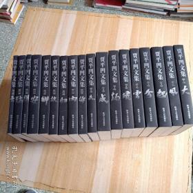 贾平凹文集(全十八册) 第1卷和18卷都有签名