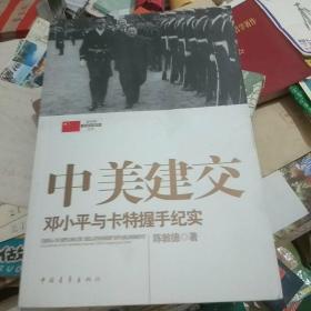 新中国外交大事件丛书·中美建交:邓小平与卡特握手纪实
