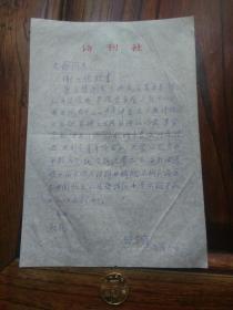 作家诗人邵燕祥致书法家吴丈蜀信一封(无信封),包真包快递发货。