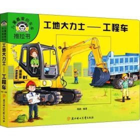 工地大力士:工程车