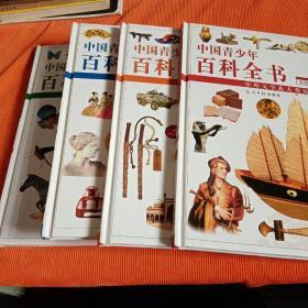 中国青少年百科全书(4册全)