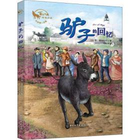 驴子的回忆朱自强主编百年经典动物小说