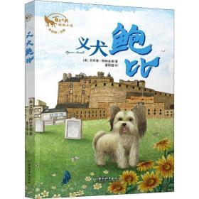 义犬鲍比朱自强主编百年经典动物小说
