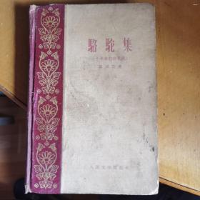 【量少版本  精装1959年 一版一印】骆驼集(十年来的诗歌选)郭沫若著