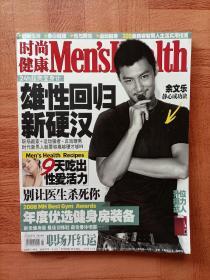 【余文乐专区】时尚健康 男士版 2008年2月号 总第154期 杂志 非全新