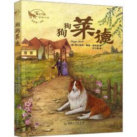 狗狗莱德朱自强主编百年经典动物小说