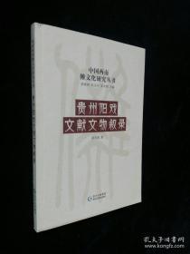 贵州阳戏文献文物叙录