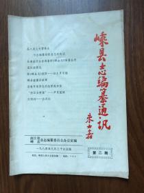 嵊县志编纂通讯第二期