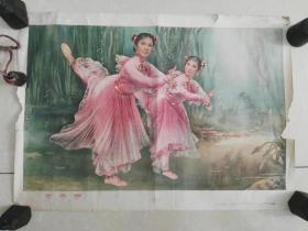 1962年李慕白、金雪尘作-金鱼舞