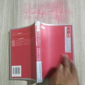 最新汉英特色词汇
