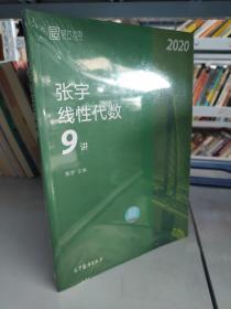 2020考研数学张宇线性代数9讲(张宇36讲之9讲,数一、二通用)