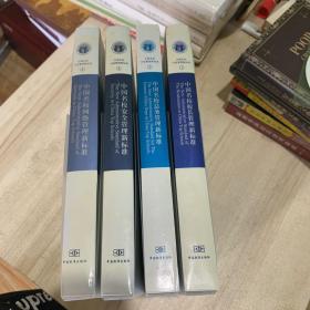 中国名校校长管理工作执行标准(1-4)全