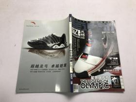 全运动 尺码—全新定义中国SNEAKER文化的标尺 SIZE 小空间 大智慧2007年第09期
