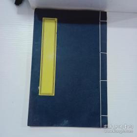 线装空白册页一本   28*18cm