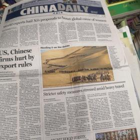 中國日報2020年10月6日