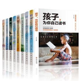 9册 别在吃苦的年纪选择安逸没伞的孩子将来的你一定会感谢现