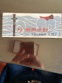 1981年邮票SB4《寓言-刻舟求剑》小本票 集邮收藏
