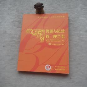 资源与运营管理(第三版)(上册)