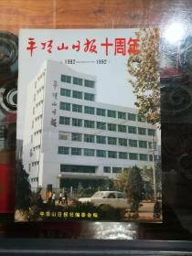平顶山日报十周年(1982——1992)
