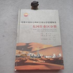 塔里木油田公司开发事业部管理体系:轮南 塔中 桑吉 哈得 东河 大宛济作业区分册