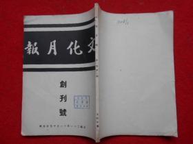 文化月报 创刊号 第一卷第一期