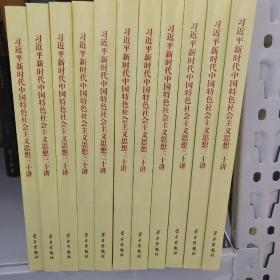 习近平新时代中国特色社会主义思想三十讲(2018版)正版