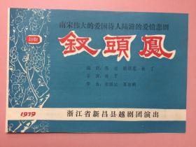 【稀缺】 1979年 戏单 越剧 南宋伟大的爱国诗人陆游的爱情悲剧《钗头凤》【新昌越剧团集体创作】