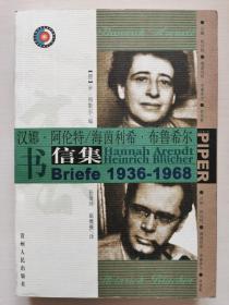 汉娜・阿伦特/海茵利希・布鲁希尔书信集