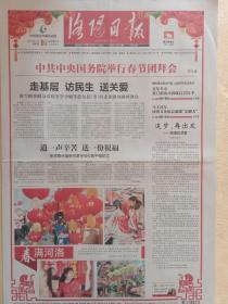 洛阳日报2014年1月30日,春节团拜会
