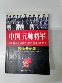 中国元帅将军授衔全纪录,宋国涛,中央编译出版社。