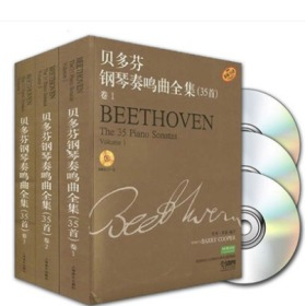 正版 贝多芬钢琴奏鸣曲全集(35首)套装共3册 附CD光盘3张