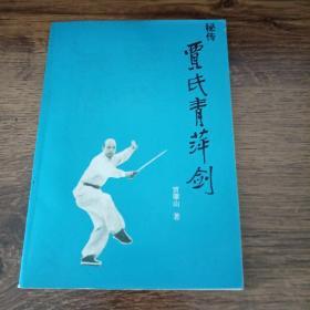 秘传贾氏青萍剑