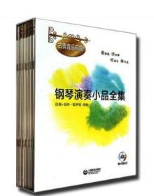 正版 钢琴演奏小品全集 古典音乐启蒙全套12册附CD动物狂欢节卡门