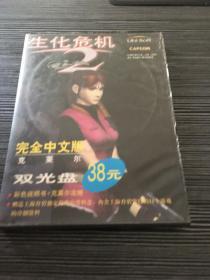 游戏光盘 生化危机2 克莱尔 1cd+手册 送一张剑之魂和极品飞车7手册