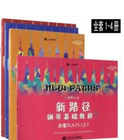 正版 新路径钢琴基础教程1-4全4册 启蒙与入门上大音符彩色版 但昭义纲琴初学教材书籍 人民音乐出版社