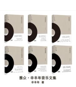 包邮 雅众辛丰年音乐文集 六本套装(音乐笔记 如是我闻 请赴音乐的盛宴 乐迷闲话 处处有音乐 乱弹琴)辛丰年著 上海音乐出版社