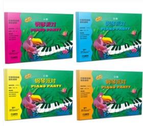正版 巴斯蒂安的音乐派对ABCD级 每套装3册 儿童启蒙教程教材