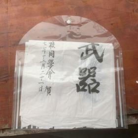 四川省黄埔军校同学会 书法  90*53cm