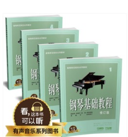 钢琴基础教程1-4 修订版 钢基1234全新升级版 高师1-4有声音乐系列 扫二维码配合app学琴 钢琴经典教材乐谱全面升级上海音乐出版社