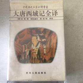 大唐西域记全译
