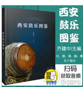 正版包邮 西安鼓乐图鉴 扫码配套音频 乔建中主编 十三五国家重点图书出版规划项目 本书共分为社器谱曲事五个部分上海音乐出版社