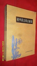 初中语文难点解疑