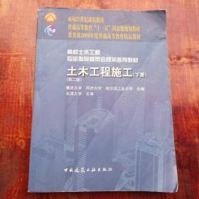 """土木工程施工(下册)(第2版)/普通高等教育""""十一五""""国家级规划教材·面向21世纪课程教材"""