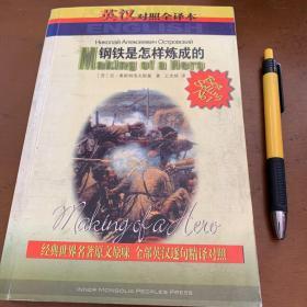 世界文学名著精品(英汉对照全译本)钢铁是怎样炼成的