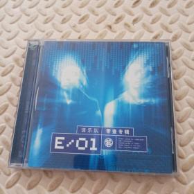 E-01译乐队 零壹专辑(1CD)