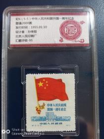 开国一周年纪念邮票