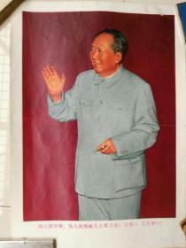 伟大的导师伟大的领袖毛主席万岁万岁万万岁