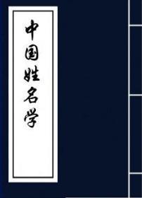 【复印件】中国姓名学-杨坤明著-民国28[1939]