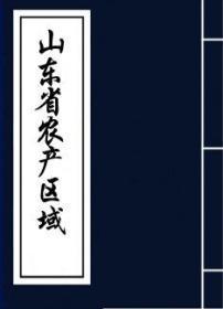 【复印件】山东省农产区域之初步研究-邹豹君著-民国25[1936]