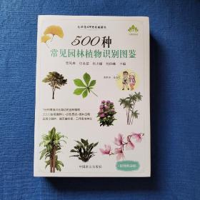 500种常见园林植物识别图鉴(彩图典藏版)
